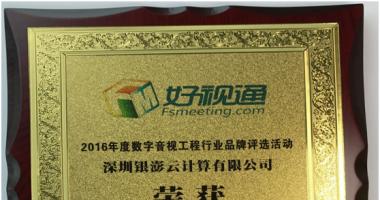 """好视通荣获2016年度""""教育录播十大品牌奖"""""""
